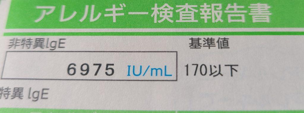 アレルギー数値
