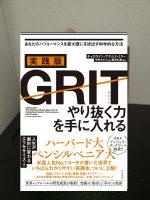 実践版GRIT やり抜く力を手にれる